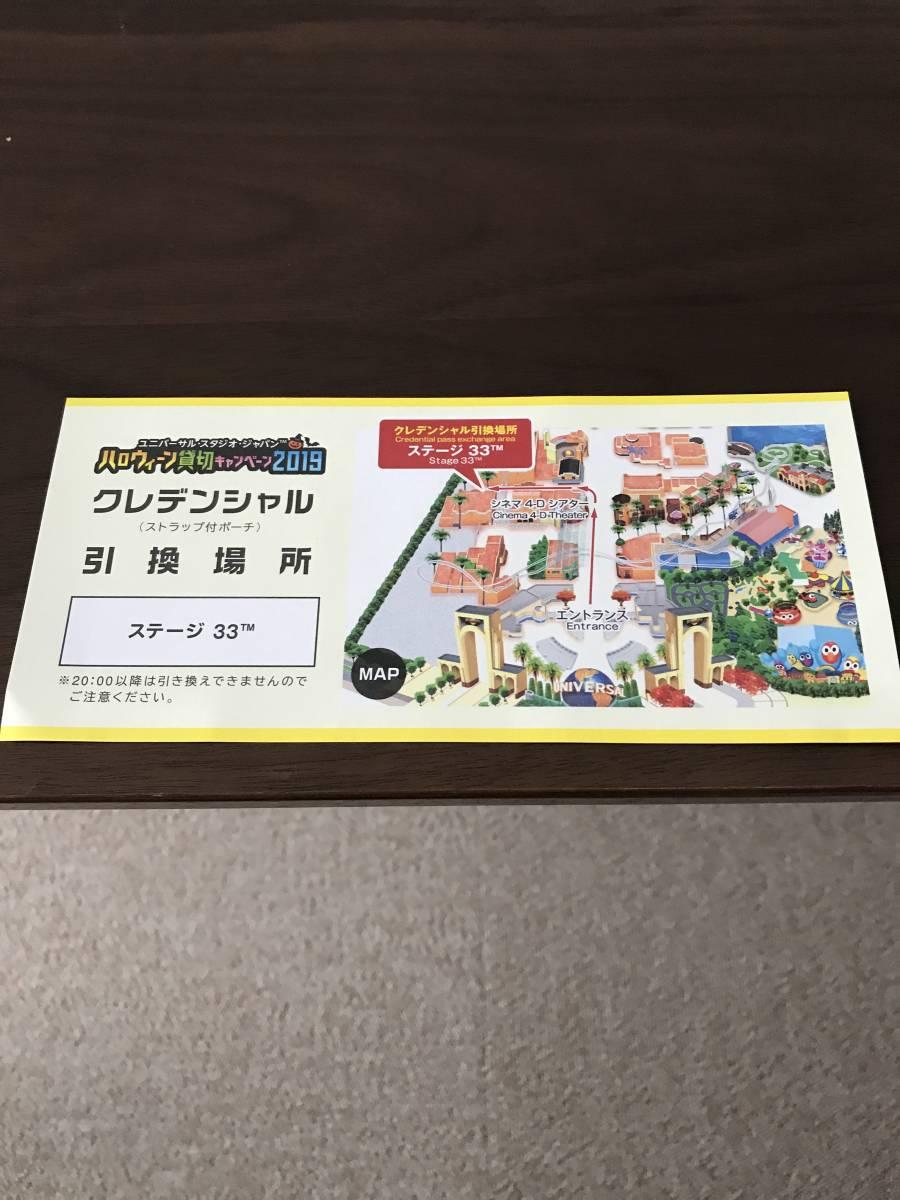 ユニバーサルスタジオジャパンハロウィン貸切2019年9月6日新品チケット_画像3