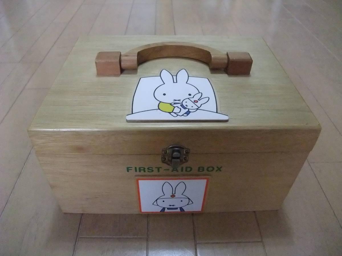 ミッフィー (dick bruna) 救急箱