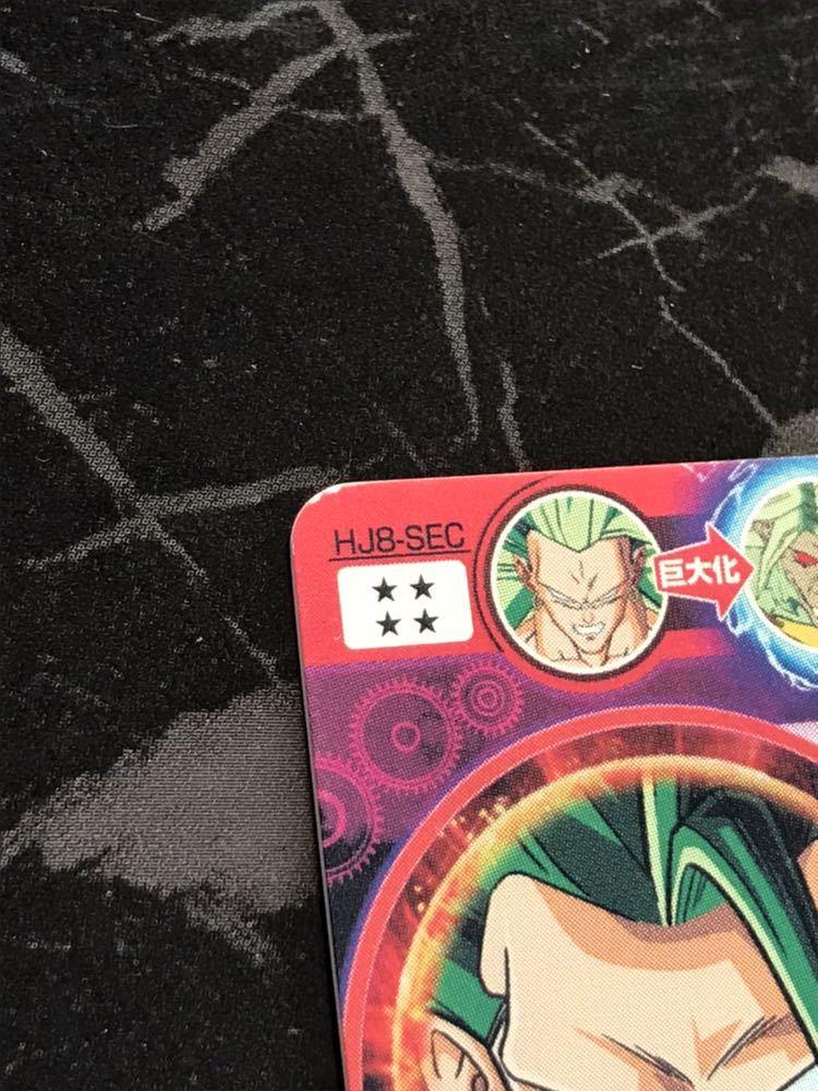 ドラゴンボールヒーローズ ブロリー sec_画像3