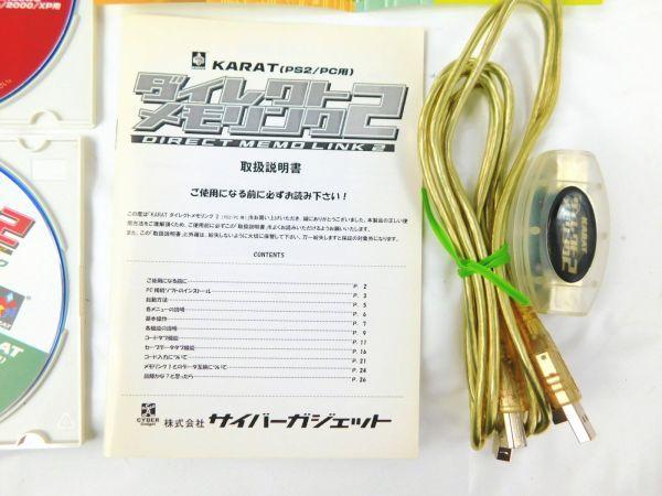 602★サイバーガジェット KARAT★ダイレクトメモリンク2/PS2・PC用/メモリーカードバックアップ/データー転送/送料570円~_画像6