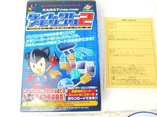 602★サイバーガジェット KARAT★ダイレクトメモリンク2/PS2・PC用/メモリーカードバックアップ/データー転送/送料570円~_画像3