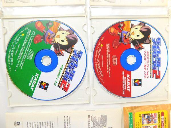 602★サイバーガジェット KARAT★ダイレクトメモリンク2/PS2・PC用/メモリーカードバックアップ/データー転送/送料570円~_画像2