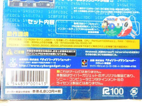 602★サイバーガジェット KARAT★ダイレクトメモリンク2/PS2・PC用/メモリーカードバックアップ/データー転送/送料570円~_画像4