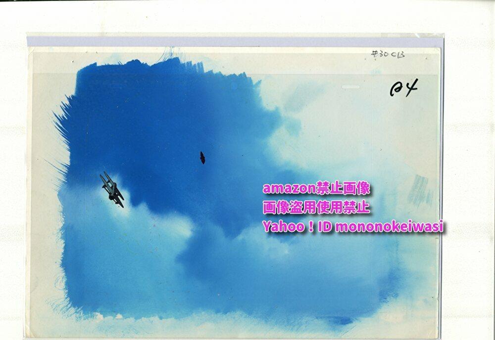 スタジオジブリ 風の谷のナウシカ セル画 14 <検索ワード> 原画 イラスト レイアウト 設定資料 アンティーク_画像1
