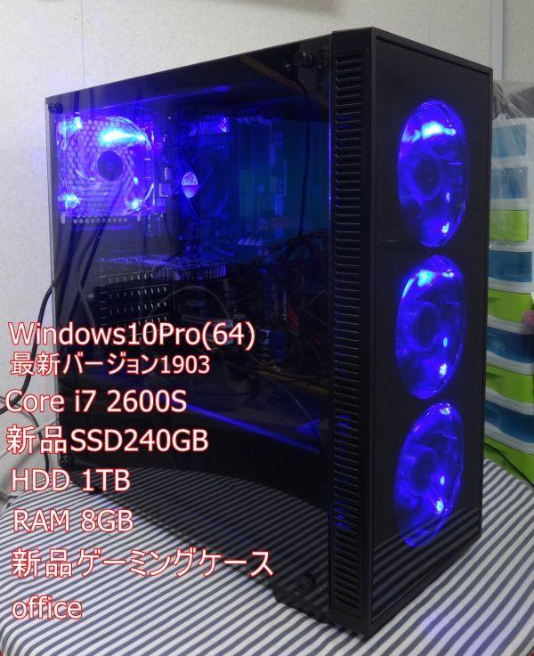 Core i7 2600S/最新Windows10Pro(64)/新品ゲーミング人気ケース/新品SSD240GB/HDD1000GB/RAM 8GB/USB3x2/快速デスクPC/送料無料