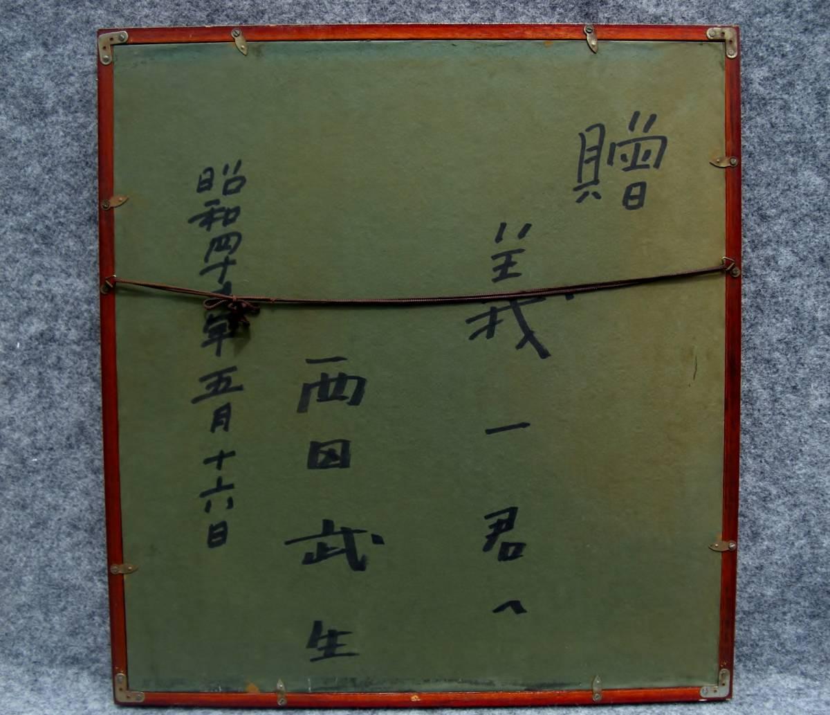 真作保証■西田武生■肉筆水彩画■珍品■額装品■直筆サインあり_画像4