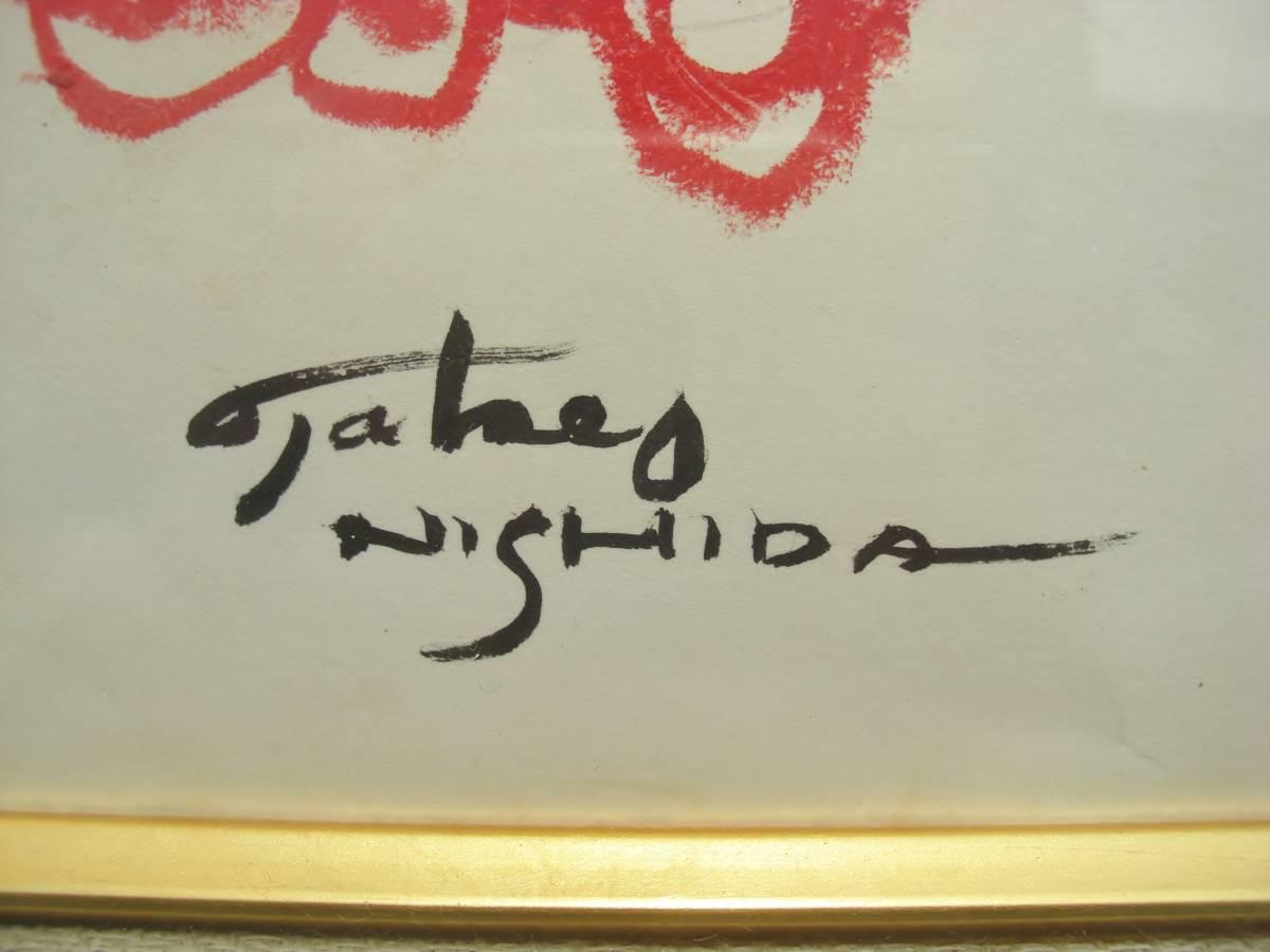 真作保証■西田武生■肉筆水彩画■珍品■額装品■直筆サインあり_画像3