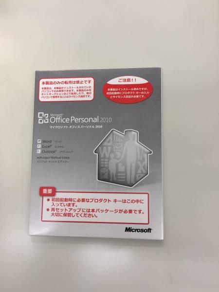 送料無料☆オフィス・パーソナル2010☆Microsoft Office Personal2010