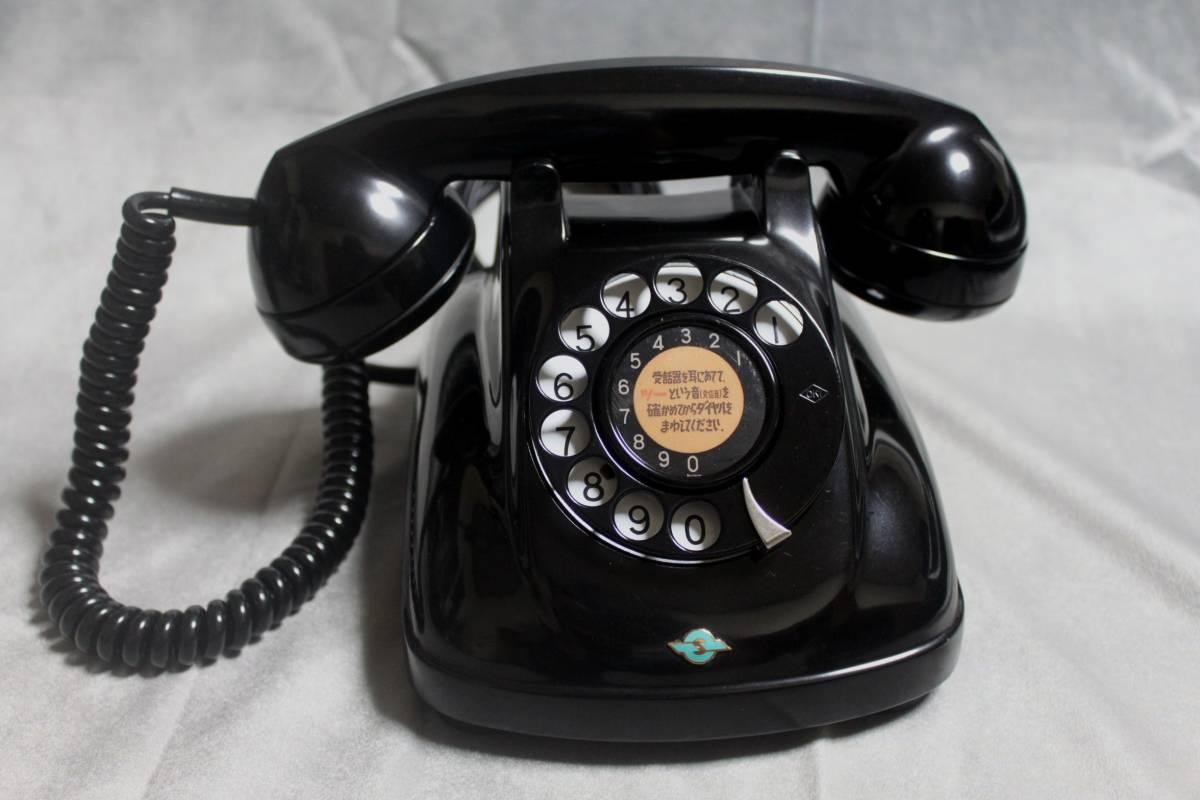 ★黒電話4号機  実動整備品 538台目 公社(再出荷モデル) ★