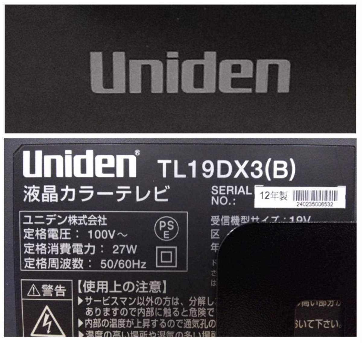 1000円値下げ! 12年製Uniden ユニデン 19型地上・BS・110度CSデジタルハイビジョンLEDテレビ TL19DX3 オリジナルスタンド付脚無 中古 9台有_画像5