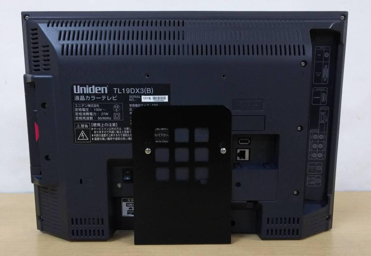 1000円値下げ! 12年製Uniden ユニデン 19型地上・BS・110度CSデジタルハイビジョンLEDテレビ TL19DX3 オリジナルスタンド付脚無 中古 9台有_画像6