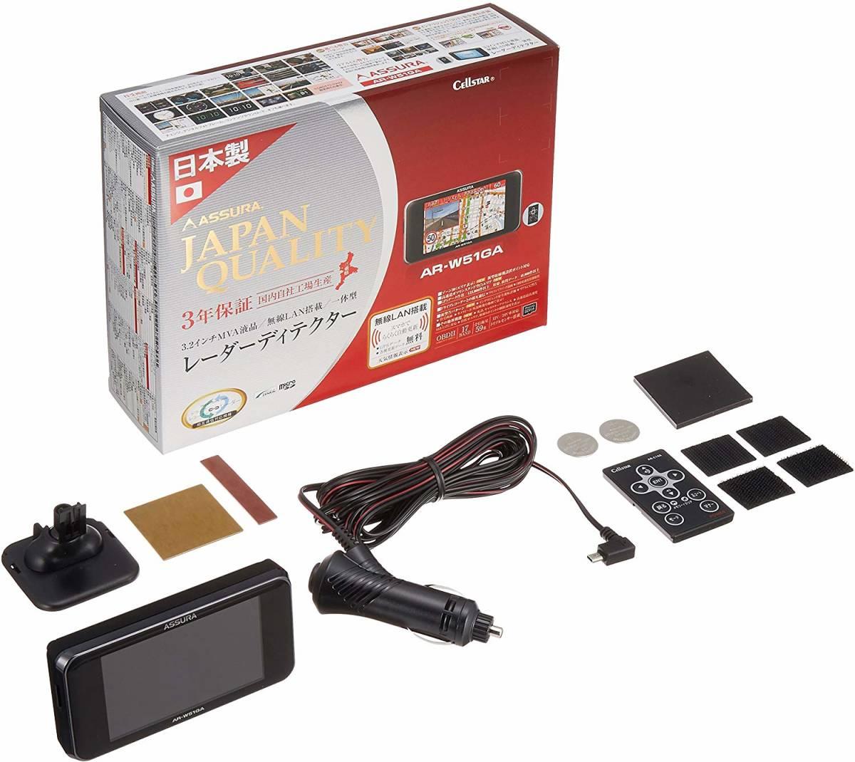 新品即決★送料無料 セルスター レーダー探知機 AR-W51GA 日本製 3年保証 GPSデータ更新無料 無線LAN フルマップ OBDII対応_画像3