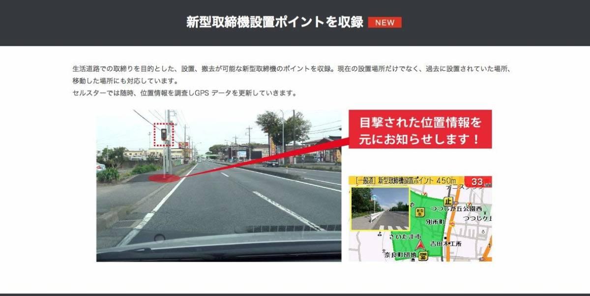 新品即決★送料無料 セルスター レーダー探知機 AR-W51GA 日本製 3年保証 GPSデータ更新無料 無線LAN フルマップ OBDII対応_画像4