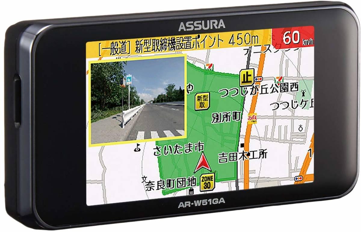 新品即決★送料無料 セルスター レーダー探知機 AR-W51GA 日本製 3年保証 GPSデータ更新無料 無線LAN フルマップ OBDII対応_画像2