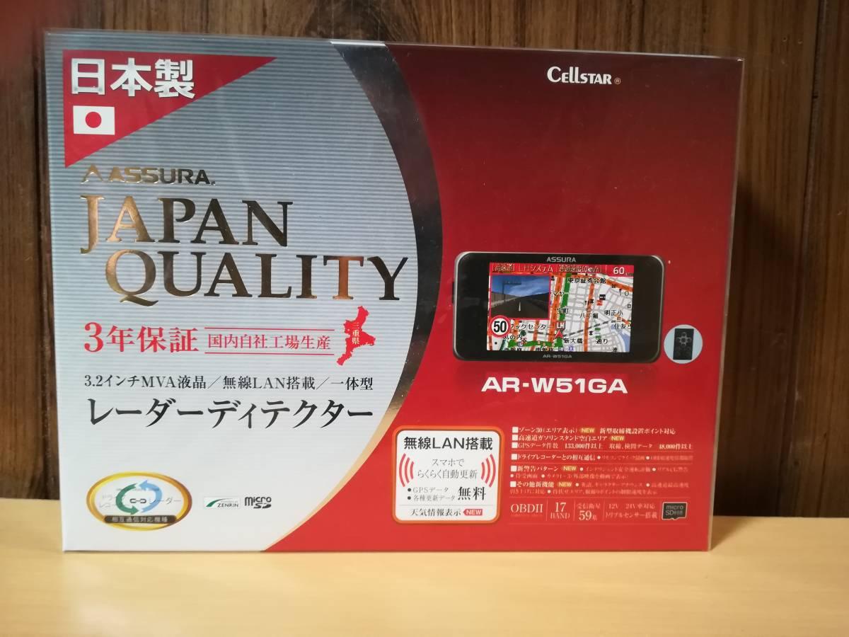 新品即決★送料無料 セルスター レーダー探知機 AR-W51GA 日本製 3年保証 GPSデータ更新無料 無線LAN フルマップ OBDII対応