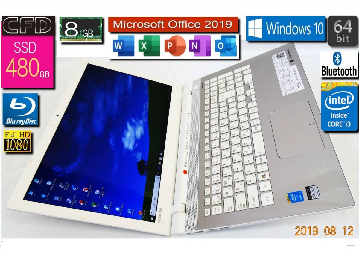 東芝 ノートパソコン Dynabook 15inch ★i3 ★新品 SSD 480GB ★Win10 ★メモリ8GB ★BD ★64ビット ★Office2019 ★送料無料 ★保証1か月