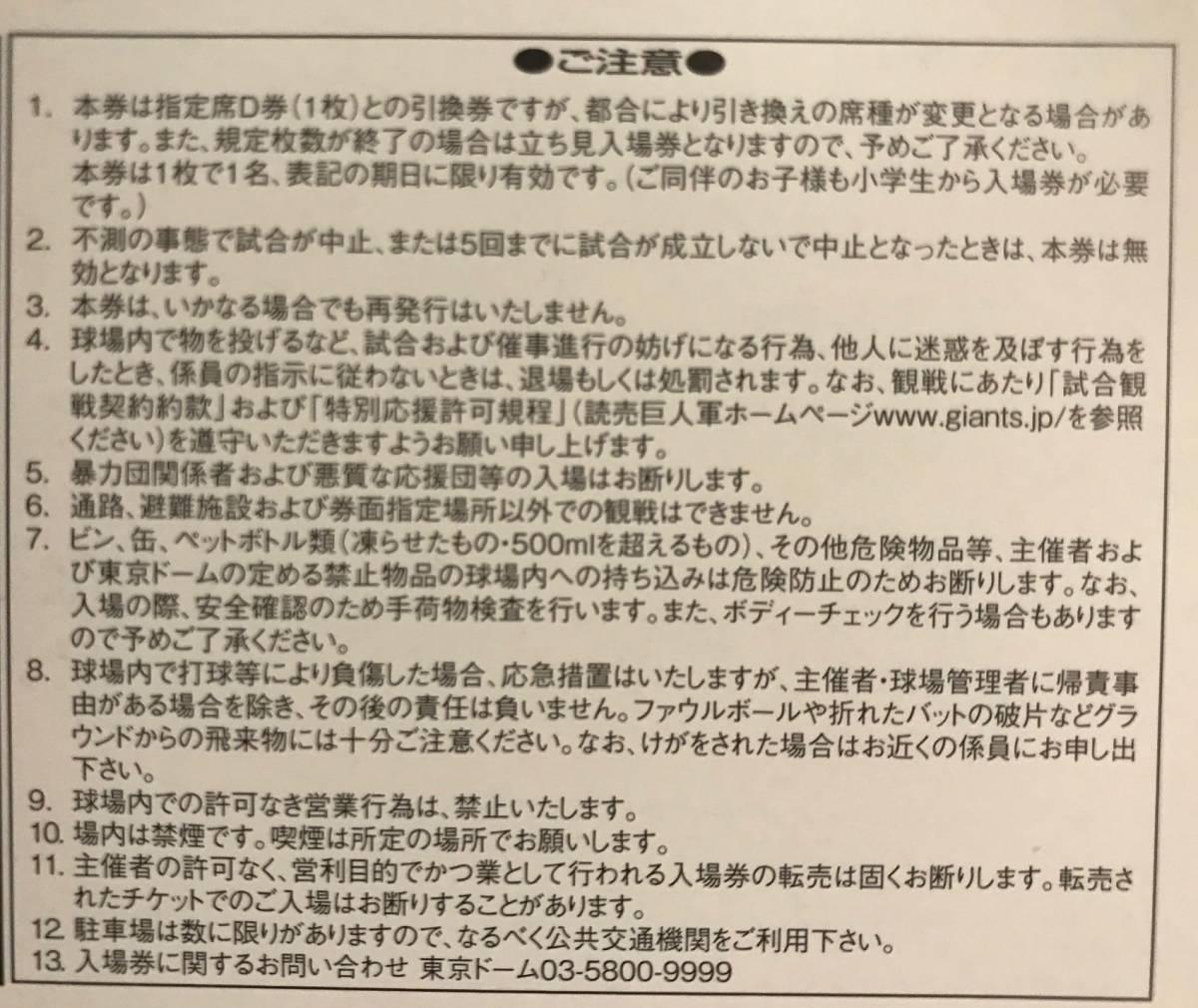 ☆8/29(木)18:00~巨人VS広島@東京ドーム 招待券2枚セットで100円~×2組 計4枚☆彡 _画像2