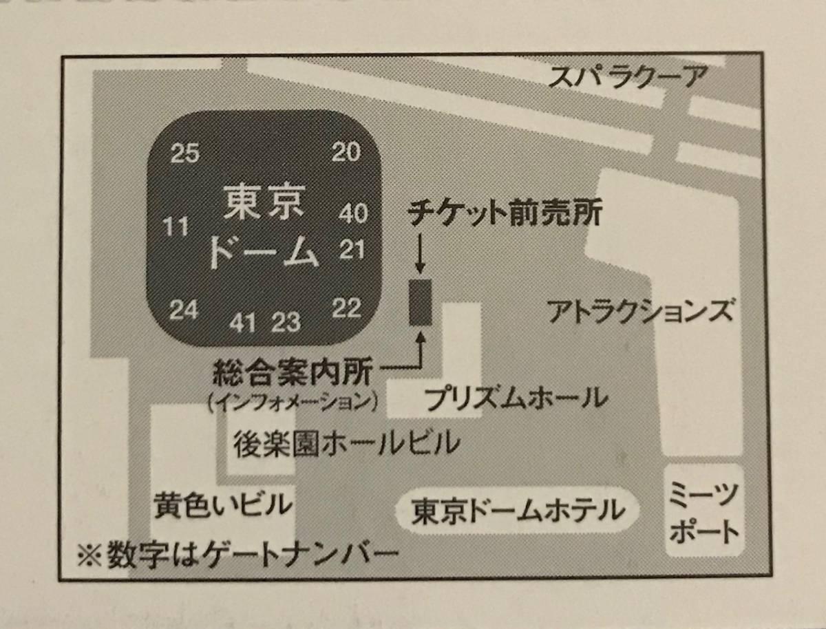 ☆8/29(木)18:00~巨人VS広島@東京ドーム 招待券2枚セットで100円~×2組 計4枚☆彡 _画像3