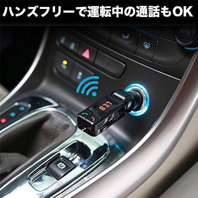 ★水曜日終了★車用FMトランスミッター【日本語説明書付】Bluetooth3.0/スマホ対応(iPhone/android/アンドロイド)/ワイヤレス/ハンズフリー_画像4