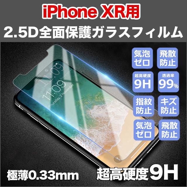★水曜日終了★【iPhone XR用】超高硬度9H 2.5D 液晶保護 強化ガラスフィルム(液晶保護フィルム) 極薄0.33mm 曲面対応 最強強度 徹底防御_画像1