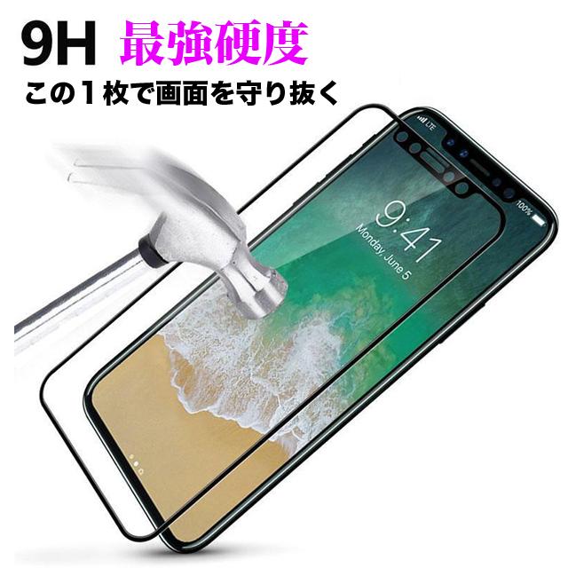 ★水曜日終了★【iPhone XS用】超高硬度9H 3D 液晶保護 強化ガラスフィルム(液晶保護フィルム) 極薄0.33mm 曲面対応 最強強度 徹底防御_画像3