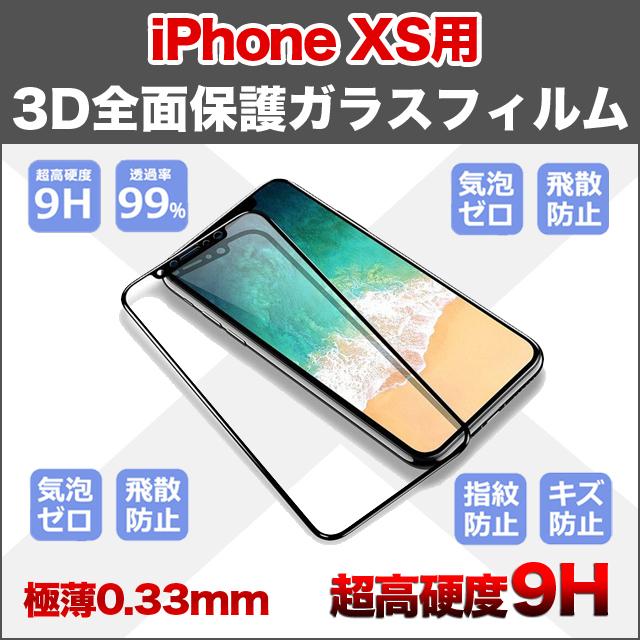 ★水曜日終了★【iPhone XS用】超高硬度9H 3D 液晶保護 強化ガラスフィルム(液晶保護フィルム) 極薄0.33mm 曲面対応 最強強度 徹底防御_画像1