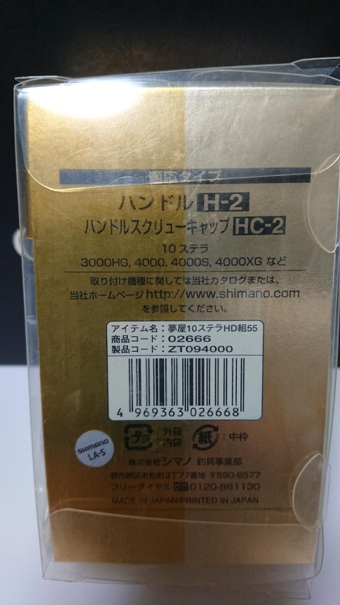 SHIMANO シマノ夢屋 STELLA ステラ ハンドルスクリューキャップ/ハンドルセット55mm_画像2