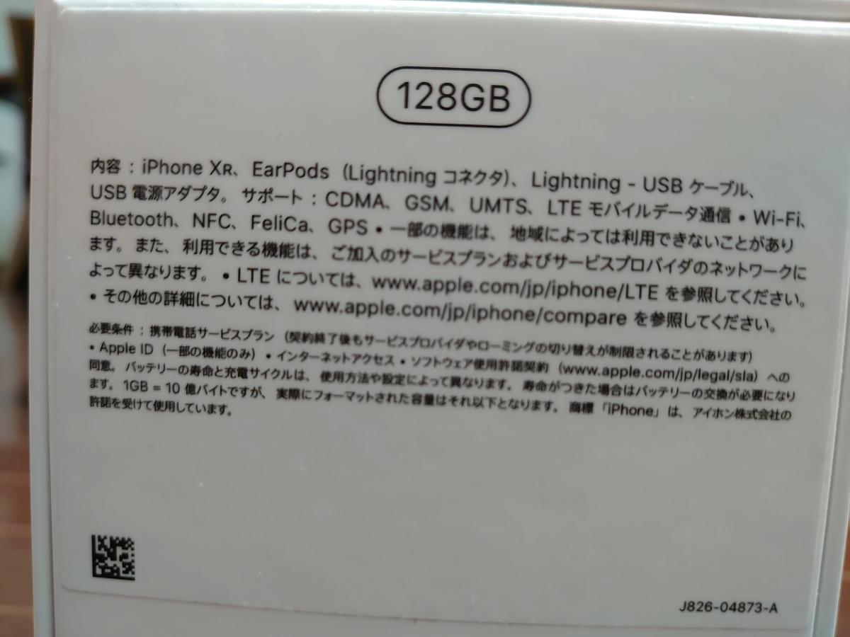 ♪iPhone XR 128GB ◇ホワイト◇SIMロック解除 ♪残債無し_画像4