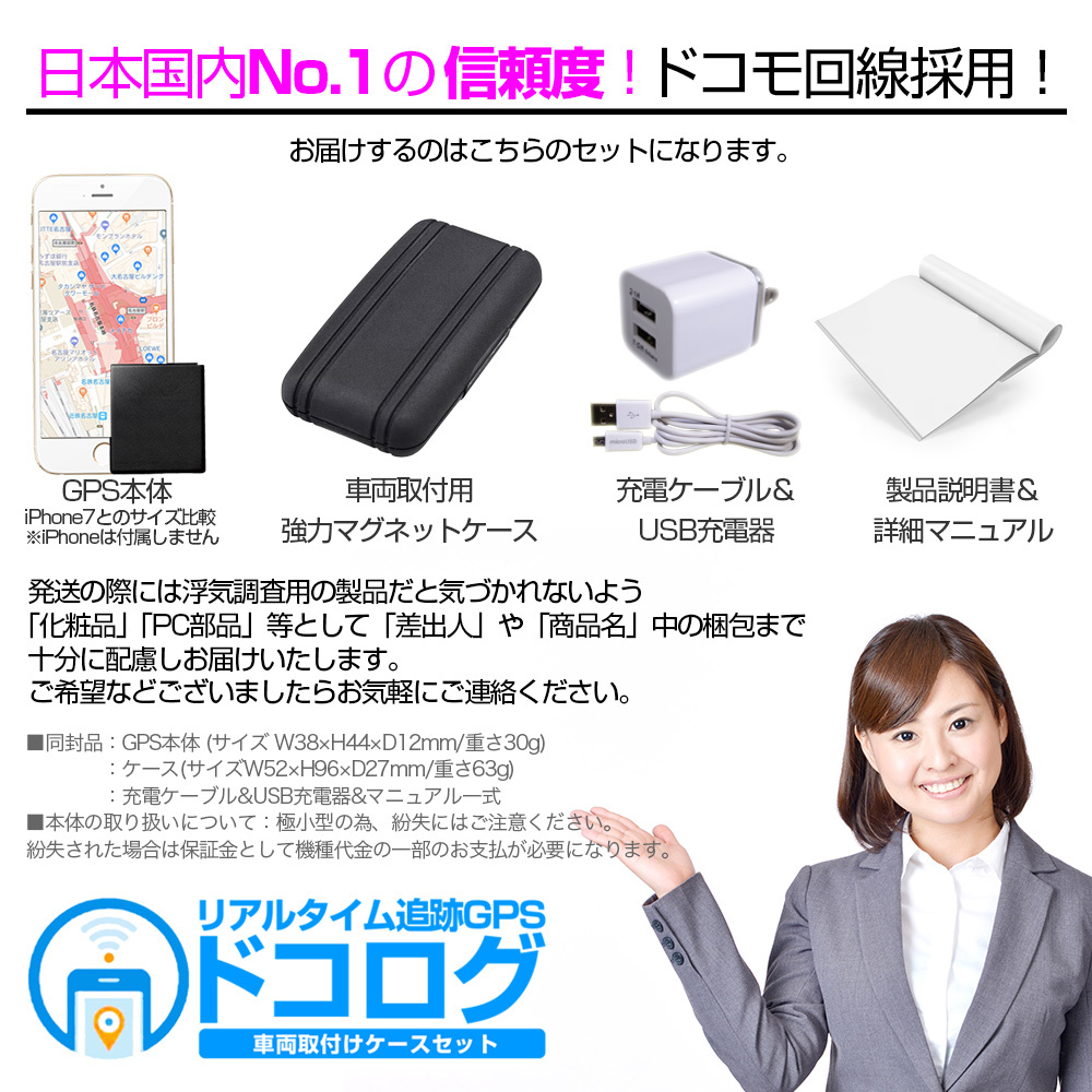 [ Yahoo auc limitation special price ] coming off . investigation. decision version / rental 30 day real time pursuit microminiature GPS sending machine dokorog< vehicle installation box set > un- . investigation element line investigation