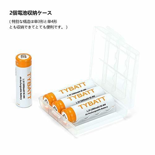 【1円セール】 TYBATT2000mah 8個 単3形充電池 充電式ニッケル水素電池 8本入り 収納ケース2個付き 単三充電池_画像4