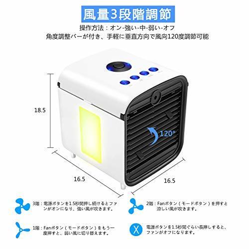【1円セール】 冷風機 卓上 扇風機 冷風扇 ミニ クーラー 充電式 冷却機能 加湿機能 アロマテラピー機能 空気清浄機能 5in1 令和最新版_画像5