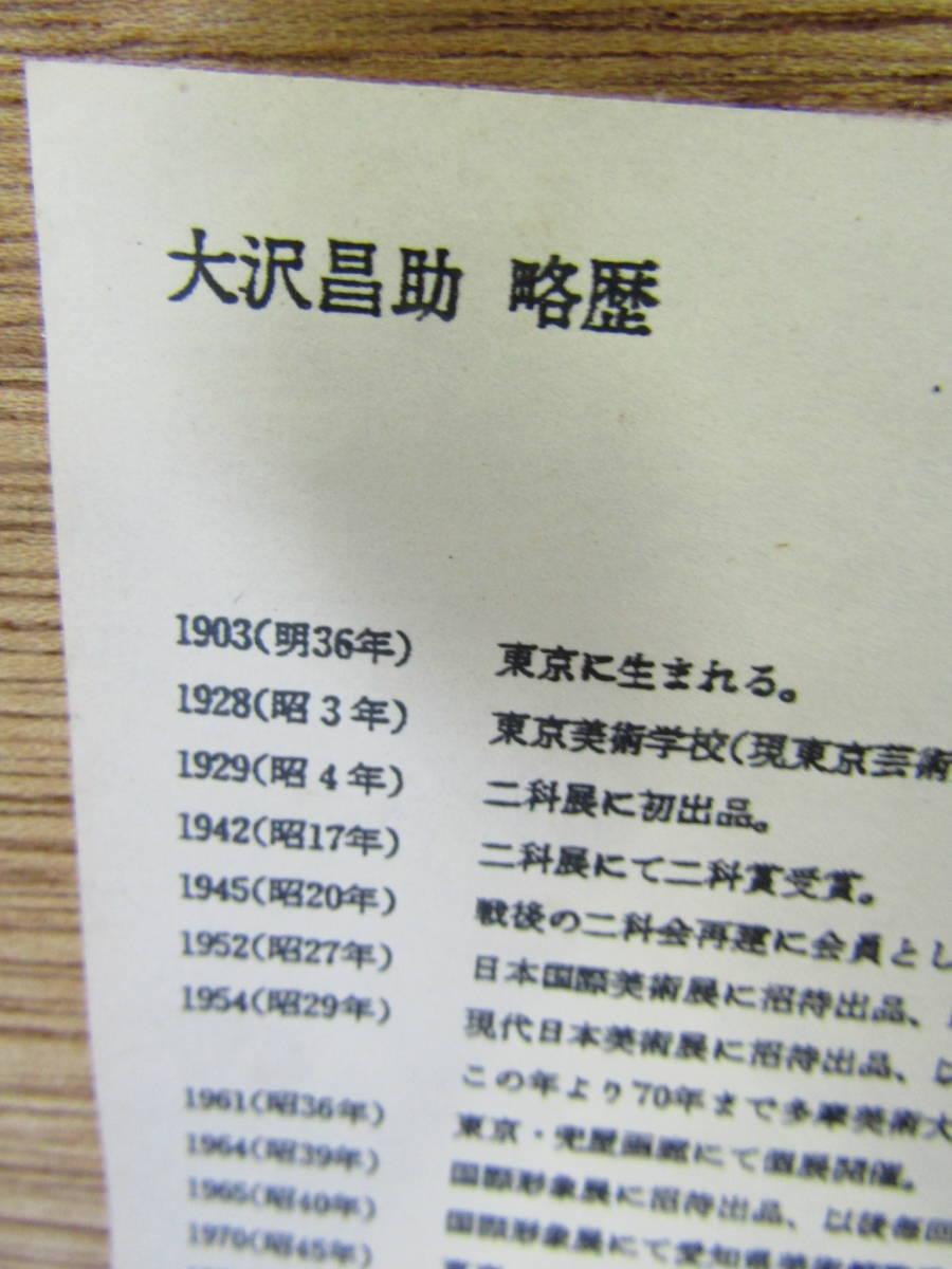 リトグラフ 大沢昌助(け406)_画像6