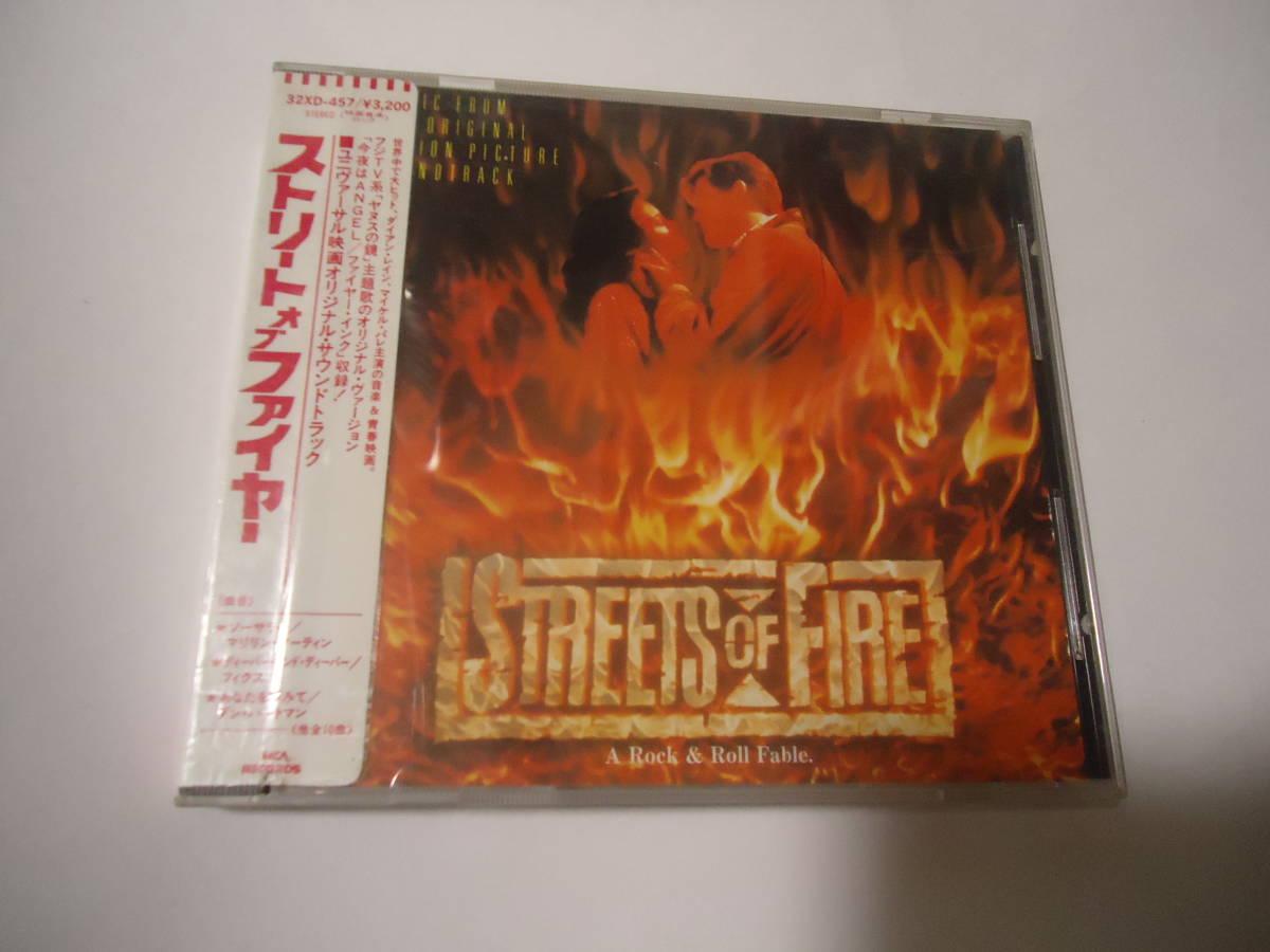 レア CD★Streets of Fire(ストリート オブ ファイアー) オリジナル・サウンドトラック(サントラ OST) シール帯付(32XD457)_画像1