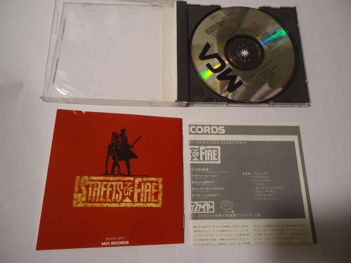 レア CD★Streets of Fire(ストリート オブ ファイアー) オリジナル・サウンドトラック(サントラ OST) シール帯付(32XD457)_画像3