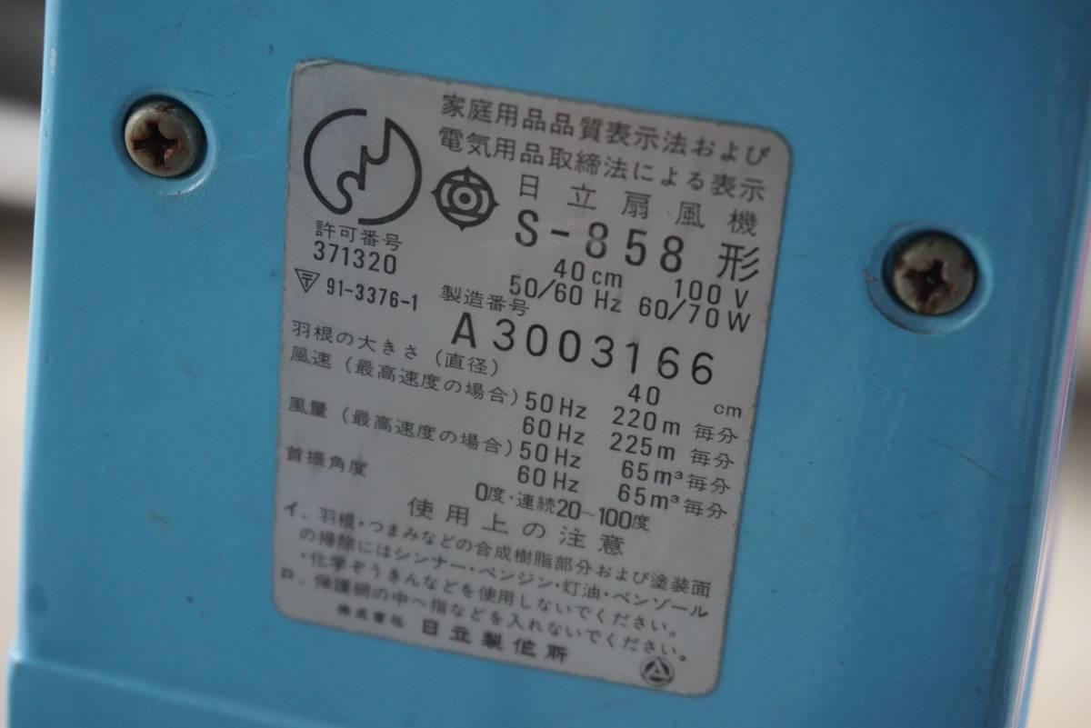 (w08686) ジャンク! HITACHI 大型扇風機!!  40cm羽用? S-858型_画像5