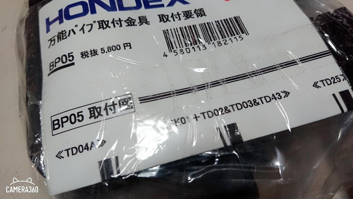 「ホンデックス 万能パイプ 振動子ポール BP05 定価6,264円」の画像2