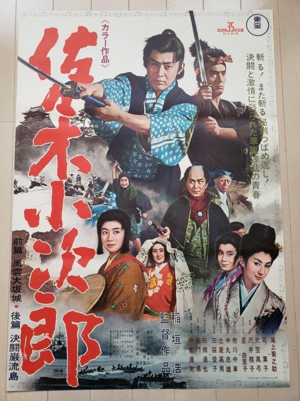 映画ポスター 佐々木小次郎 1967年 尾上菊之助 司葉子 ※半裁サイズ うすい三つ折り痕アリ