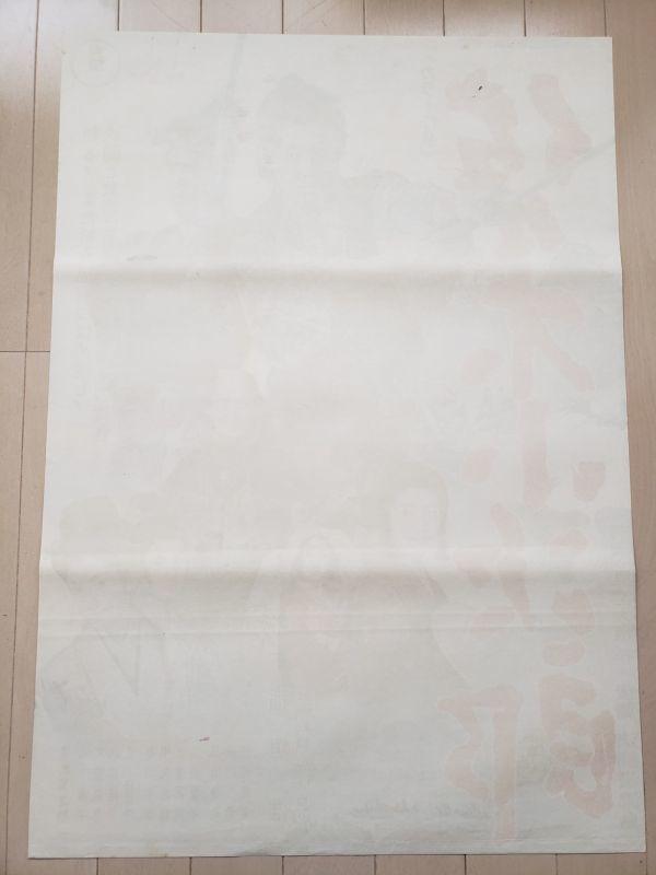 映画ポスター 佐々木小次郎 1967年 尾上菊之助 司葉子 ※半裁サイズ うすい三つ折り痕アリ_画像2