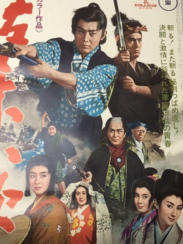 映画ポスター 佐々木小次郎 1967年 尾上菊之助 司葉子 ※半裁サイズ うすい三つ折り痕アリ_画像3