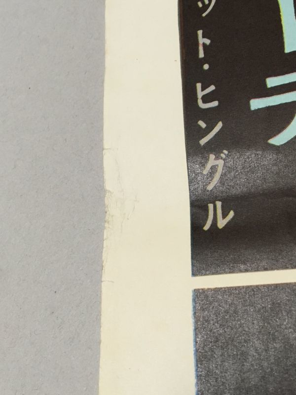 映画ポスター 草原の輝き(Splendor in the Grass) 1961年 エリア・カザン監督 ナタリー・ウッド ※半裁サイズ 少シミ うすい三つ折り痕アリ_画像4
