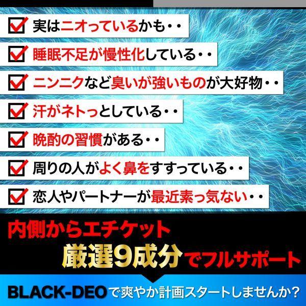 BLACK-DEO 150倍濃縮 シャンピニオン 配合 日本人男性専用 エチケットサプリメント 【約1ヶ月分60粒】_画像3
