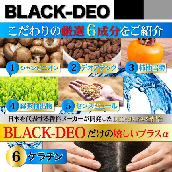 BLACK-DEO 150倍濃縮 シャンピニオン 配合 日本人男性専用 エチケットサプリメント 【約1ヶ月分60粒】_画像4