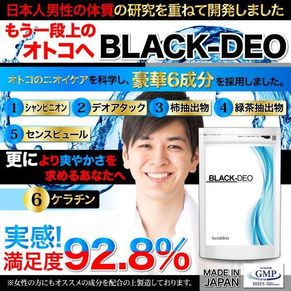 BLACK-DEO 150倍濃縮 シャンピニオン 配合 日本人男性専用 エチケットサプリメント 【約1ヶ月分60粒】_画像2