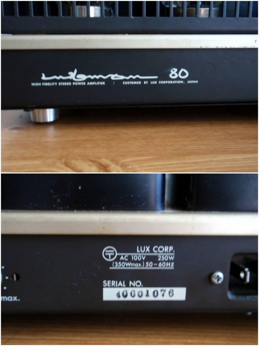 LUXMAN ラックスマン 真空管パワーアンプ MQ80 ジャンク品_画像3