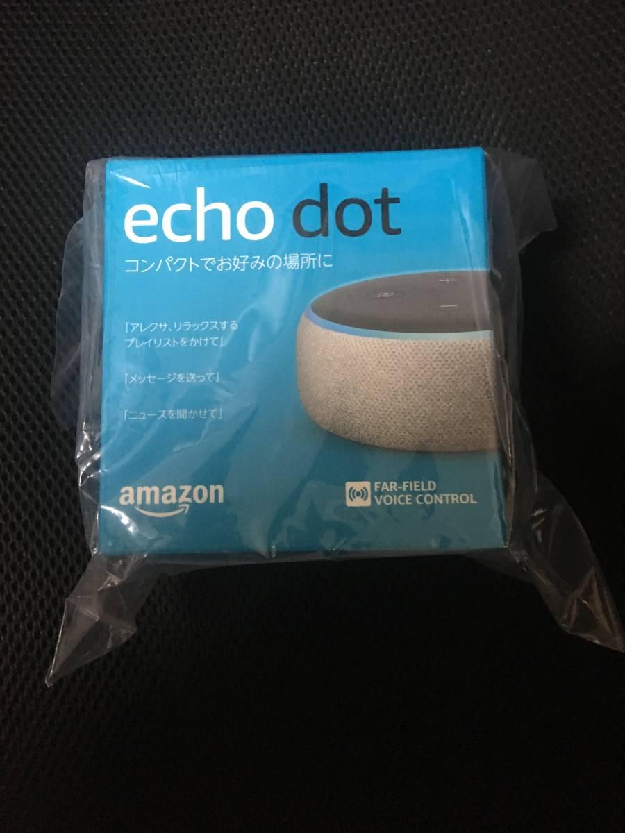 送料込 最新モデル 新品 2019年7月購入 Echo Dot 第3世代 ヘザーグレー