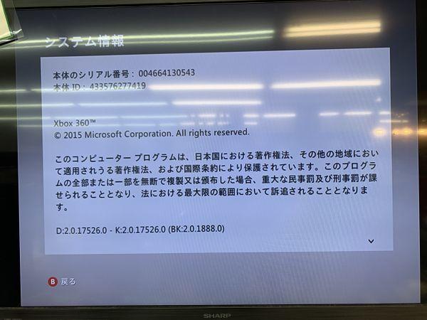 ○マイクロソフト XBOX360 250GB KINECT対応 ソフト付 通電 動作確認済 初期化済_画像7