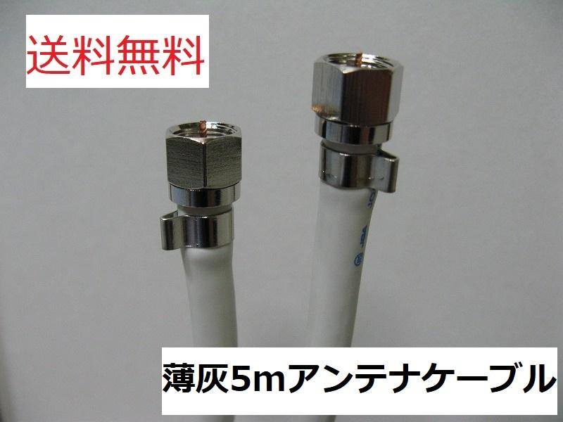 【 5m 】【4K8K放送対応】S-5C-FB同軸ケーブル 薄灰 【両端F型接栓加工】_画像1