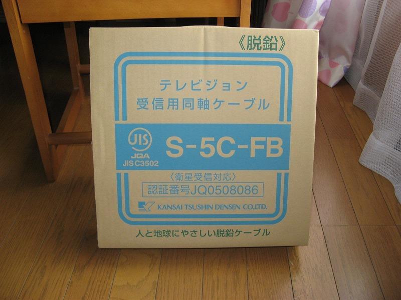 【 5m 】【4K8K放送対応】S-5C-FB同軸ケーブル 薄灰 【両端F型接栓加工】_画像2