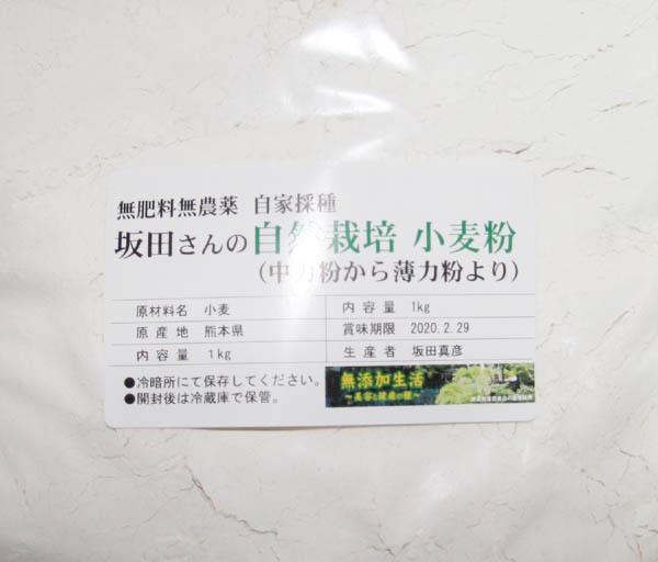 自然栽培 小麦粉(中力粉から薄力粉より)(1kg)自家採取・無肥料無農薬で作ったシロガネコムギ☆熊本県産の自然の力溢れる小麦粉☆_画像2