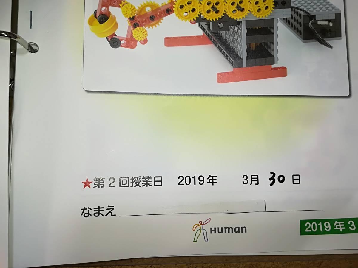 ヒューマンアカデミー ロボット教室 部品・教科書_画像4